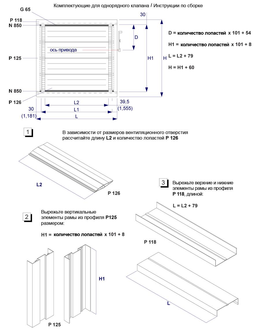 расчет длины и количества лопастей воздушной заслонки