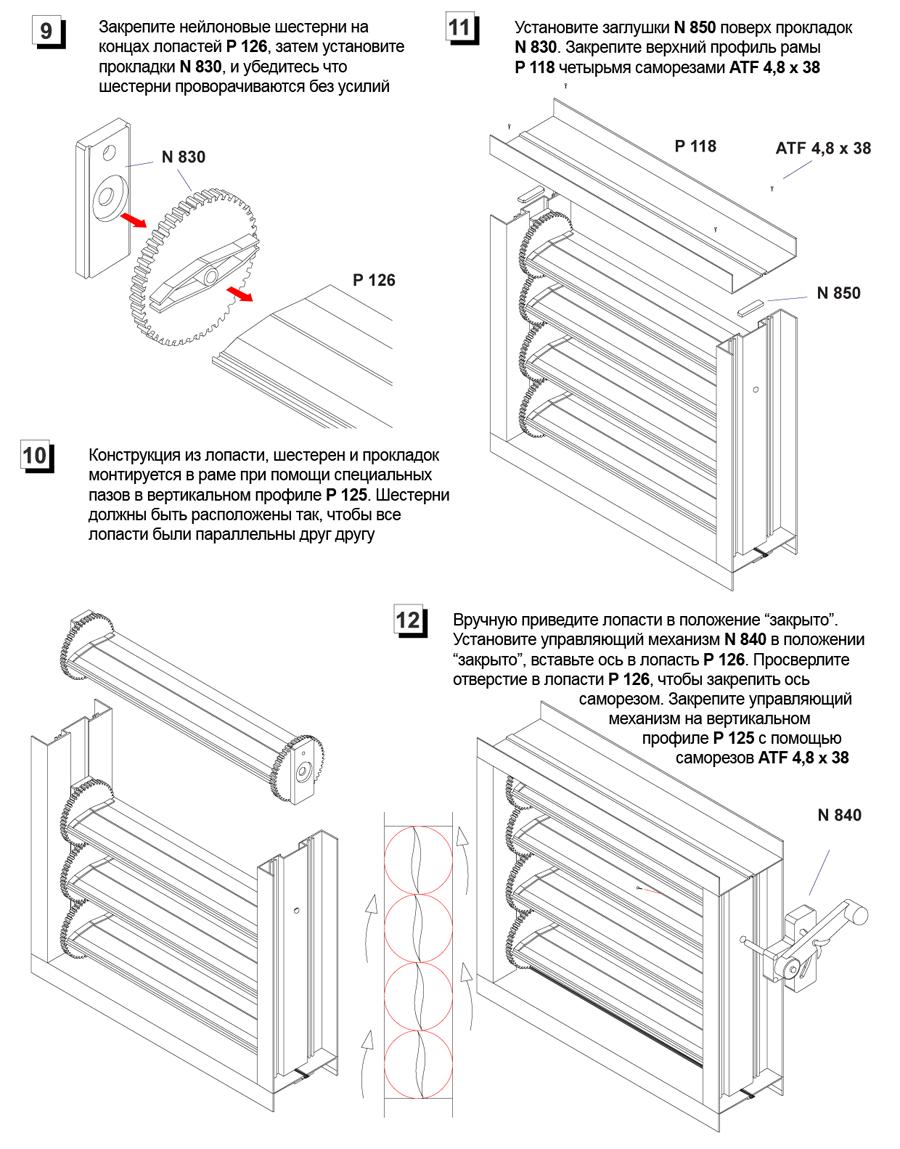 монтаж лопастей, шестерней и поворотного механизма