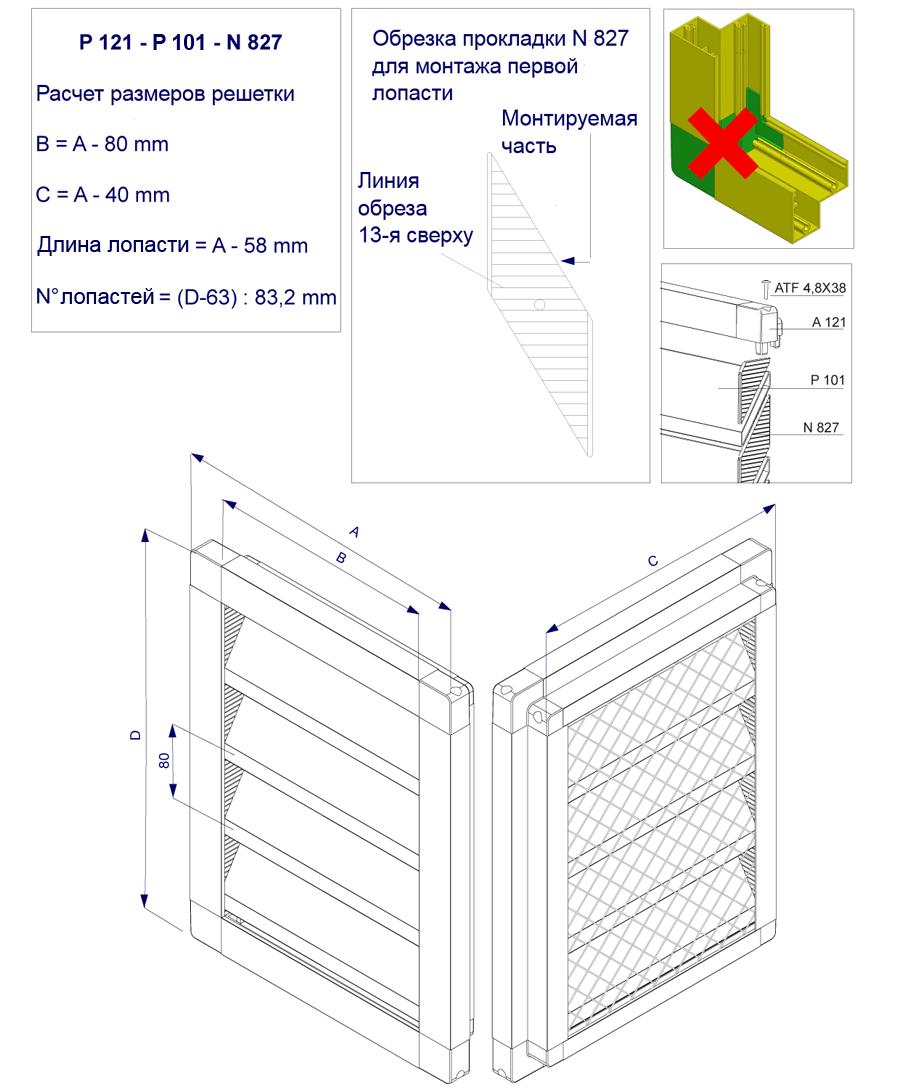простая сборка решетки для вентиляции