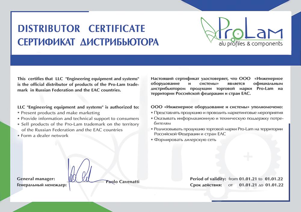 Сертификат дистрибьютора