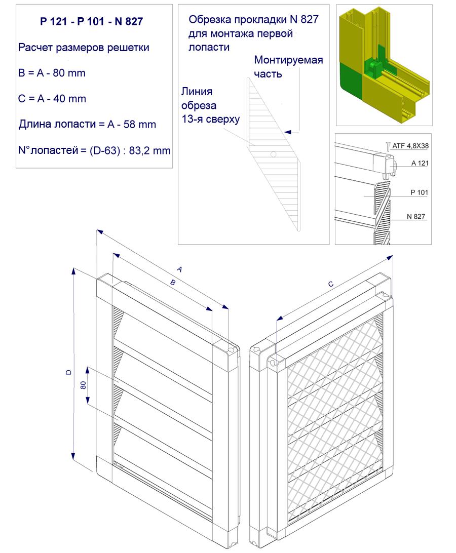 сборка переточной решетки с прямыми лопастями по упрощенной схеме