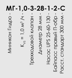 миникон смесительный узел грундфос